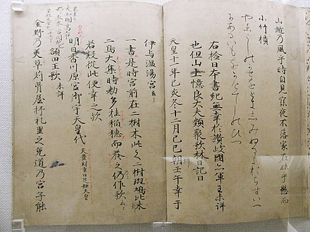 A page from the Man'yoshu, the oldest anthology of classical Japanese poetry Genryaku Manyosyu.JPG