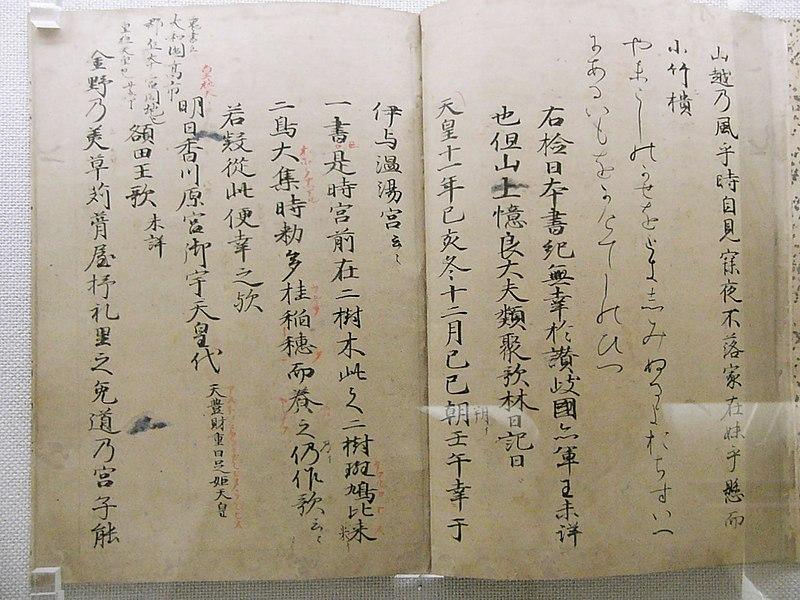 元暦校本万葉集/Wikipediaより引用