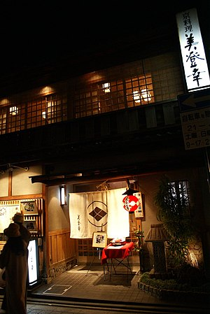 Gion - A typical kaiseki restaurant in Gion