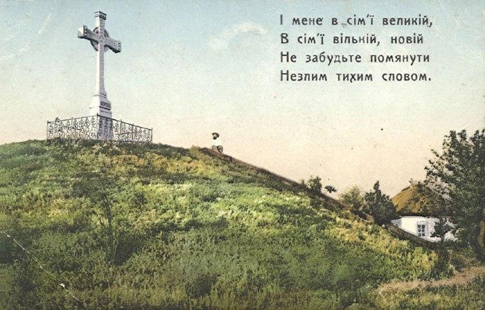 Grave of Taras Shevchenko. Postcard
