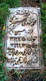 Gravestone of Mohammad Mehdi Mehr Abadi - Mausoleum of Attar - Nishapur.JPG