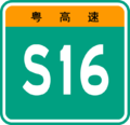 Guangdong Expwy S16 sign no name.png