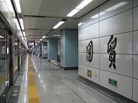 Guo Mao Station.jpg