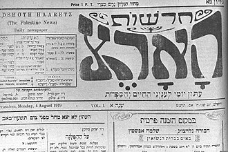 Haaretz - Front page of Ḥadashot Ha'aretz, August 1919