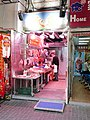 HAPPINESS Pork store in Yuen Long.jpg