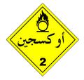 HAZMAT Class 2-2 Oxygen ar1.PNG