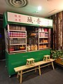 HKMH TST East 香港歷史博物館 Hong Kong Museum of History East City Cafe restaurant interior street stall Oct 2016 DSC 002.jpg