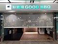 HK 中環 Central MTR 機場快線 Airport Express 香港站 Hong Kong Station IFC mall shop February 2020 SS2 12.jpg