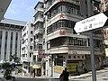 HK 石塘咀 Shek Tong Tsui 山道 Hill Road 保德街 Po Tuck Street sign 樂寶大樓 Lok Po Mansion.jpg