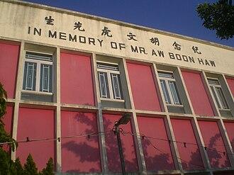 Aw Boon Haw - Image: HK Lei Yue Mun Village Hoi Bun School 胡文虎 Memory of Mr Aw Boon Haw