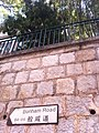 HK Mid-levels 般咸道 Bonham Road marble stone wall Oct-2011 Ip4.jpg