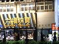 HK Mongkok night Nathan Road 嘉禾大廈 Cornwall Court Luk Fook Jewellery facade 06-2010.JPG