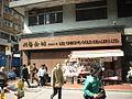 HK SW Lee Cheong Gold Wu Hon Fai Hillier Street.JPG