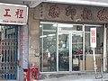 HK SYP 西營盤 Sai Ying Pun 薄扶林道 16-20 Pokfulam Road sidewalk shop 德記印務 printers December 2020 SS2 02.jpg