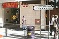 HK Sheung Wan OTB Des Voeux Road C 257.jpg