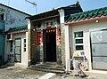 HK WangToiShan WingNingLei EntranceGate.JPG