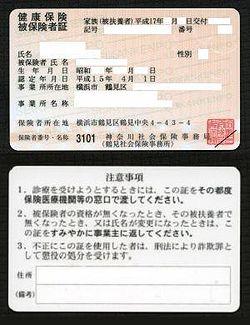 自転車の 自転車 買取 東京都 : 健康保険被保険者証 ( カード ...