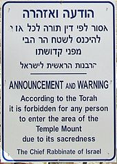 Sign at visitors entrance to Temple Mount.