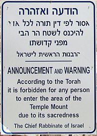 En skylt uppsatt av Rabbinatet i Israel som varnar för besök på tempelplatsen - enligt Toran. Vem skylten faktiskt gäller för är inte lika klart. Källa: Wikimedia.