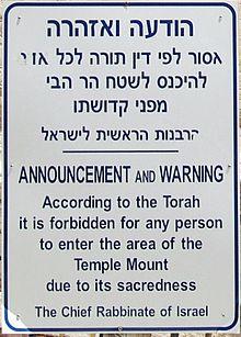 220px-Hebrew_domeEntrance_sign.jpg