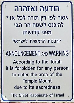 Sign at visitors entrance to Temple Mount Hebrew domeEntrance sign.jpg