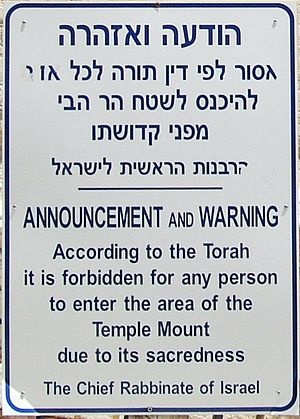 Temple Mount entry restrictions - Sign on behalf of the Chief Rabbinate of Israel, warning of the halakhic prohibition to enter the Temple Mount, with some ambiguity whether gentiles are supposed to obey this rule too.