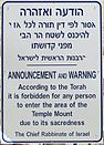 Hebrew domeEntrance sign.jpg