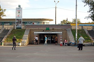 Hydropark (Kiev Metro) - Image: Hidropark metro station Kiev 2011 03