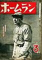 Home Run (magazine) 1949 03.jpg