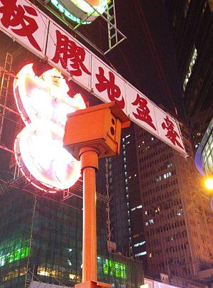 Traffic enforcement camera - A Speed camera photographed in Mong Kok, Hong Kong, across Langham Place