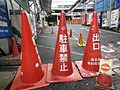 Huge traffic cones in Shibuya 2011.jpg