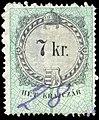 Hungary 1876 document revenue 7kr.jpg