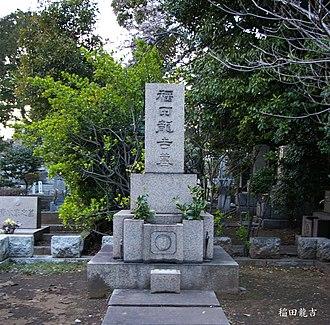 Ryukichi Inada - Grave of Dr.Inada Ryukichi in Japan.