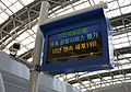 Incheon Airport Maglev Station Train Arrival Screen.jpg