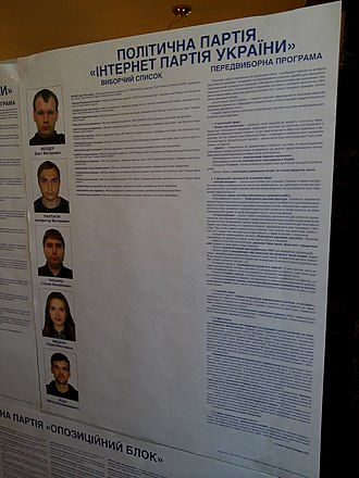 Internet Party of Ukraine - Election list for parliamentary elections in 2014