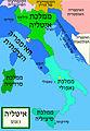 Italy 1810 heb.jpg