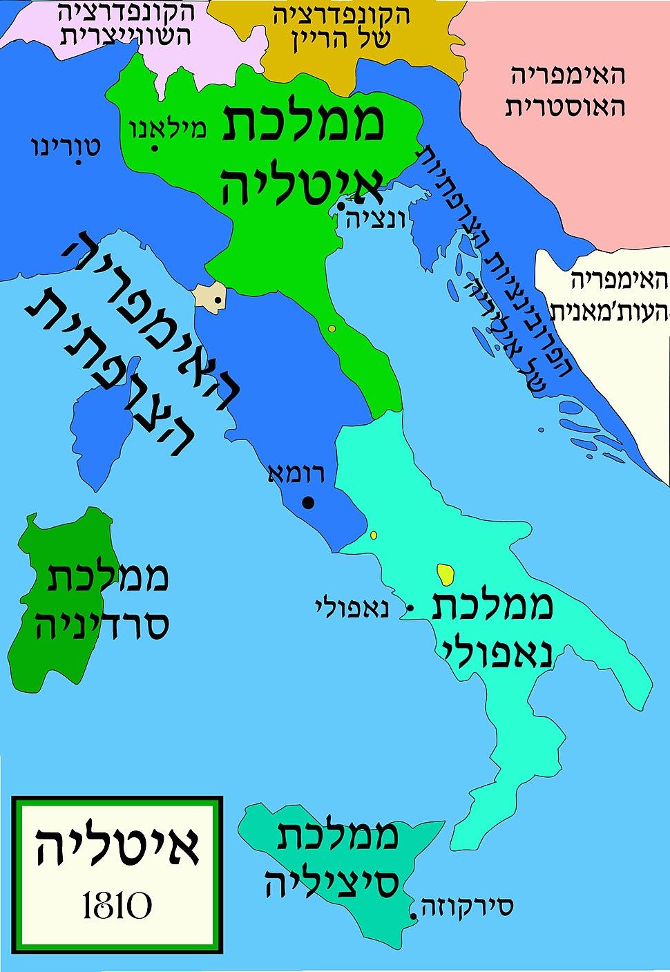 Italy 1810 heb