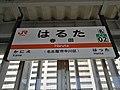 JR-Haruta-station-board.jpg