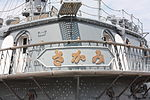 Japanese Battleship Mikasa at Yokosuka - 2013 - stern.JPG