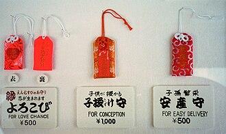 Glossary of Shinto - Image: Jishu Omamori