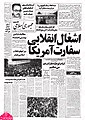Jomhuri-e Eslami, 1979-11-05, p. 01.jpg