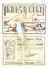 Kajawen 86 1931-10-28.pdf