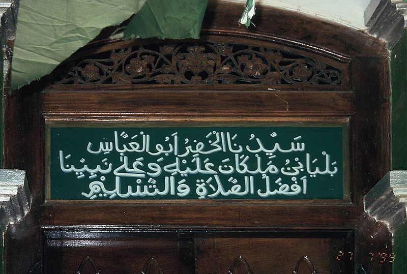 File:Khidr Abu l-Abbas.jpg