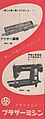 Knitting machine and Sewing machine by Brother ad 1956.jpg