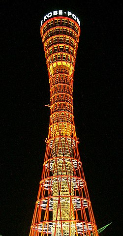 Гиперболоидная башня порта Кобе выдержала землетрясение в 7 баллов по шкале Рихтера, Япония, 2005