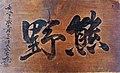 Kumano Jinja hengaku by Matsuura Takeshiro 1857 (Iwanai) (front).jpg