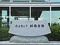 Kushiro airport02.JPG