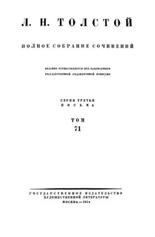 L. N. Tolstoy. All in 90 volumes. Volume 71.pdf