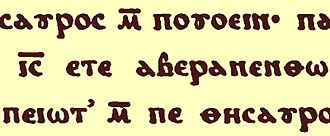 "Pistis Sophia - The phrase ""Jesus, who is called Aberamentho"" in the original Coptic"