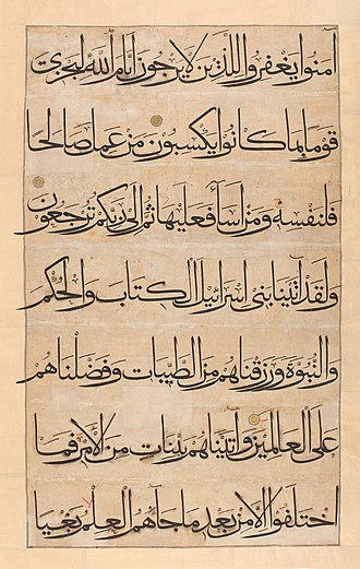 Classical Arabic - Verses from the Quran vocalized in a reading tradition considered normative Classical Arabic, written in the cursive Arabic.